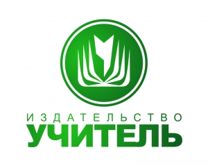 """Вакансия в """"Издательство """"Учитель"""" в Волгограде"""