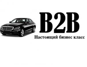 Работа в B2B