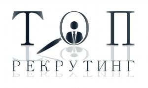 Вакансия в ТОП-Рекрутинг в Москве