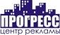 """Работа в Центр рекламы """"Прогресс"""""""
