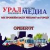 Работа в Рекламное Агентство Урал-Медиа