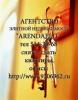"""Работа в Агентство элитной недвижимости """"АрендаЭлит"""""""