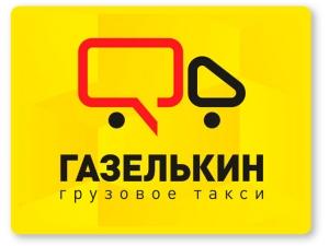 Вакансия в Газелькин в Москве