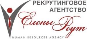 Работа в Рекрутинговое агентство Елены Реут