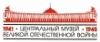 Работа в Центральный музей Великой Отечественной войны
