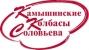 Работа в Камышинские Колбасы Соловьева