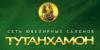 """Работа в Сеть ювелирных салонов """"Тутанхамон"""""""