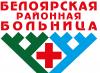 Работа в Белоярская районная больница