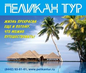 Работа в Пеликан тур