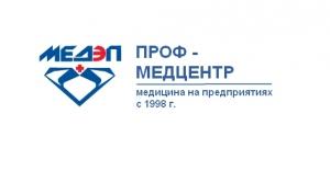 Работа в МЕДЭП-Профмедцентр
