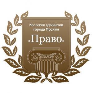 Логотип компании КОЛЛЕГИЯ АДВОКАТОВ Право