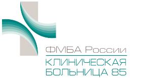 Работа в ФГБУЗ КБ №85 ФМБА России