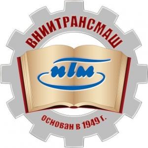 Работа в Всероссийский НИИ транспортного машиностроения
