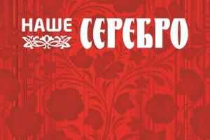 Работа в Наше Серебро - Кострома