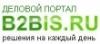 Работа в B2BIS.ru, Деловой портал Красноярска