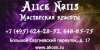 Работа в Alice Nails