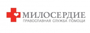 """Работа в Православная служба помощи """"Милосердие"""