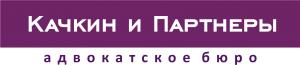 Работа в Качкин и Партнеры