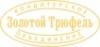 Работа в Кондитерское объединение Золотой трюфель