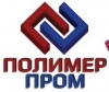 Работа в ПолимерПром