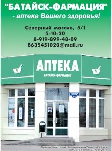 Работа в Батайск-Фармация