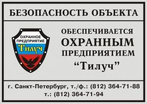"""Работа в Охранное предприятие """"Тилуч"""""""