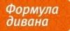 """Работа в ТД """"Формула Дивана"""""""