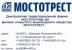 "Работа в ДТФ ""Мостоотряд - 90"" ОАО ""Мостотрест"""