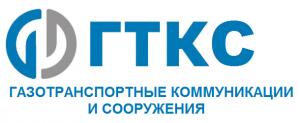Работа в ГТКС