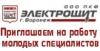 """Работа в ПКФ """"Электрощит"""""""