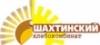 Работа в Хлебокомбинат Шахтинский