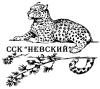 """Работа в Спортивно-стрелковый клуб """"Невский"""""""