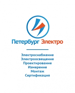 Работа в Петербург Электро