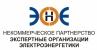 Работа в Некоммерческое партнерство «Экспертные организации электроэнергетики»