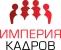 Работа в Кадровое агентство ИМПЕРИЯ КАДРОВ