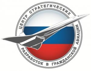 Работа в Центр стратегических разработок в гражданской авиации