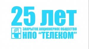 """Работа в НПО """"Телеком"""""""
