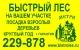 "Работа в Дмитриев С. Н.(Компания ""Быстрый Лес"")"