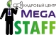 Работа в МегаСтафф