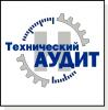 Работа в Технический АУДИТ Н