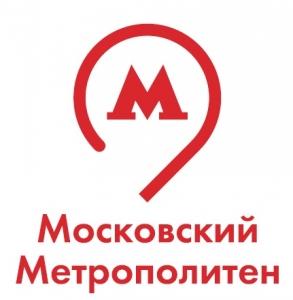"Вакансия в ГУП ""Московский метрополитен"" в Москве"