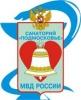 """Работа в Санаторий """"Подмосковье"""" МВД России"""