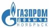 Вакансия в Газпром добыча Ноябрьск в Новом Уренгое