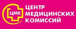 Вакансия в Центр медицинских комиссий в Комсомольске-на-Амуре