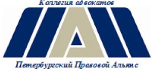 Работа в Петербургский правовой альянс