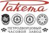 """Работа в Петродворцовый Часовой Завод """"Ракета"""""""