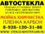 Работа в Автостекла.ру