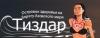 """Работа в Рекреационный комплекс """"Островок здоровья"""""""