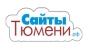 Работа в Веб-студия «Сайты Тюмени»