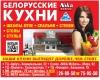 Работа в Белорусские Кухни ЗОВ Салон Nika Мебель